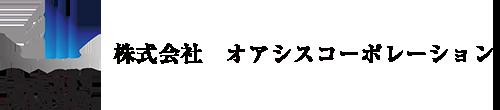 倉庫・工場・店舗の管理のことなら千葉県の株式会社オアシスコーポレーションへ